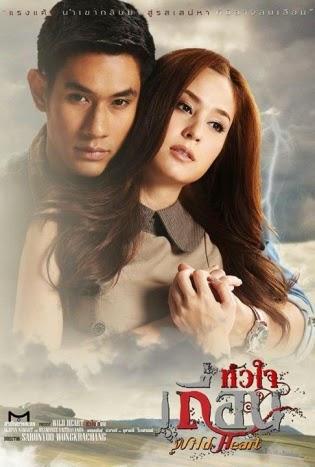 Hua Jai Teuan 2014 poster