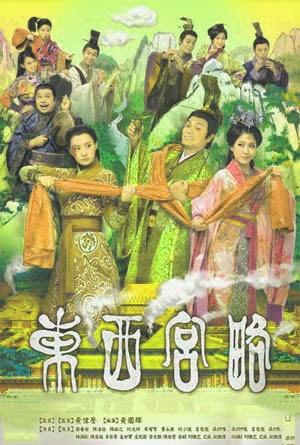 Chung Vô Diệm (VNLT) - Đông Cung Tây Lược