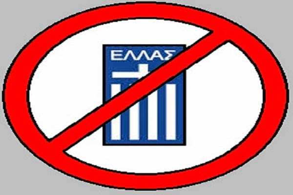 Γαμώ την Εθνική Ελλάδος !!!