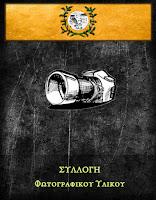 http://mandakasis-academy.blogspot.gr/p/blog-page_32.html