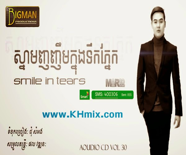 [Single] Snam Nhor Nhim Knong Toek Phnek (Big Man CD Vol 30)