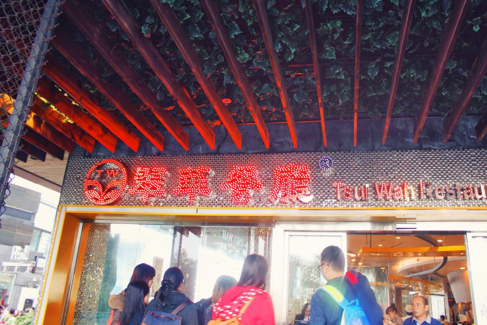 翠華餐廳 Tsui Wah Restaurant @ 香港山頂 The Peak, Hong Kong