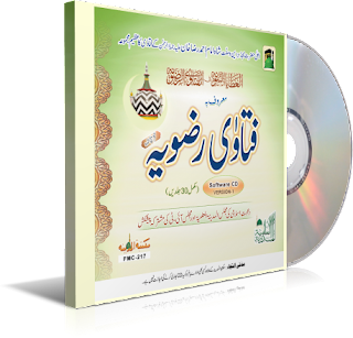 Fatawa Rizvia Desktop Software