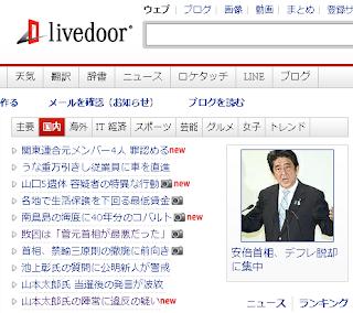 livedoorTOP画面