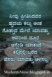romantic quotes kannada quotes
