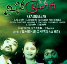 Watch Movie Aavikumar 2015 Direct Download