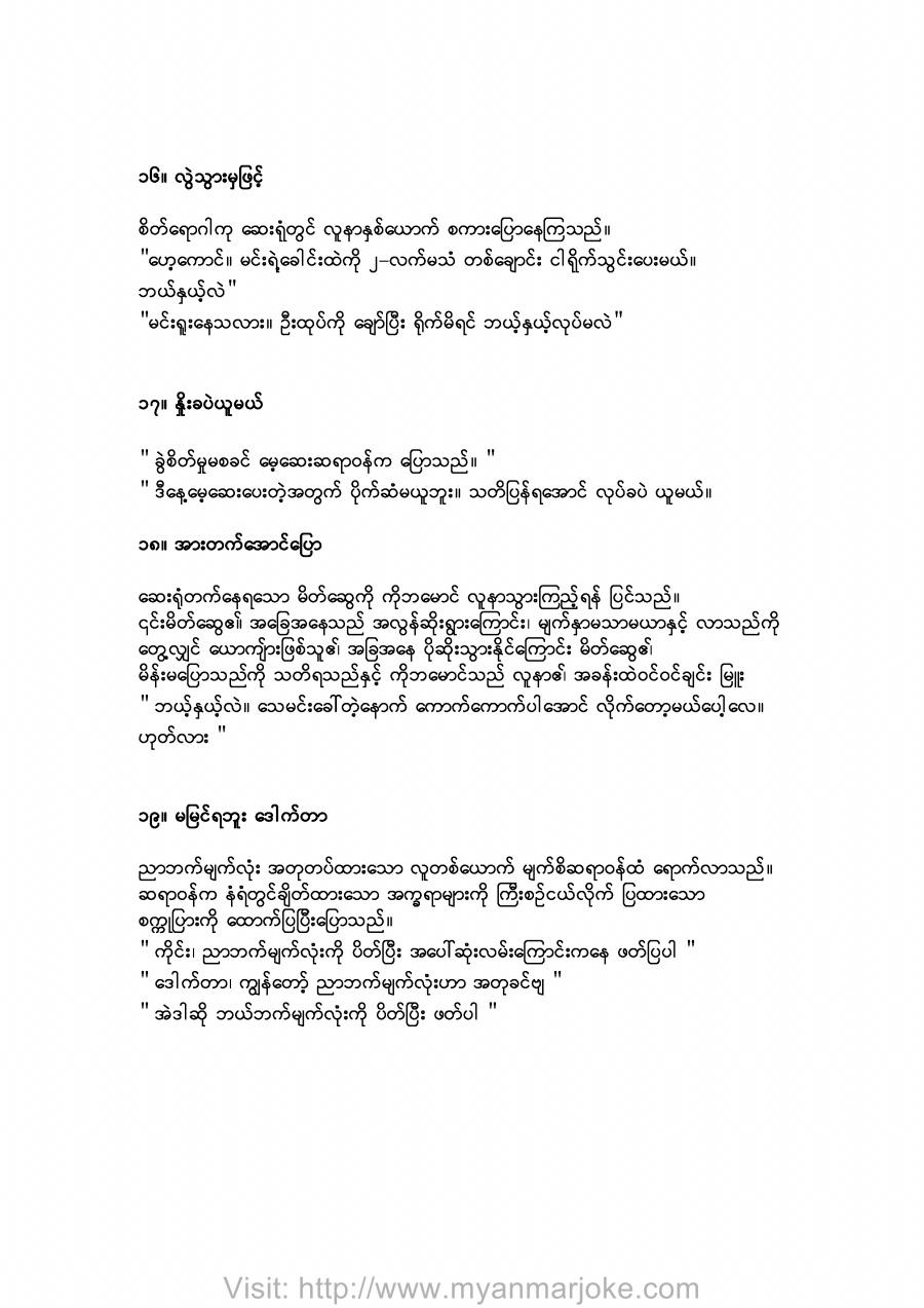 Myanmar Jokes For The Doctors , myanmar jokes