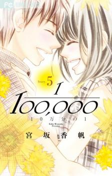 10-manbun no 1 Manga