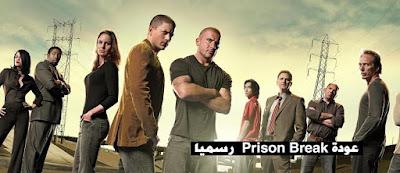 """عودة موسم جديد من مسلسل prison break """"الهروب الكبير"""" بعد نجاح المواسم الخمس الاخيرة"""