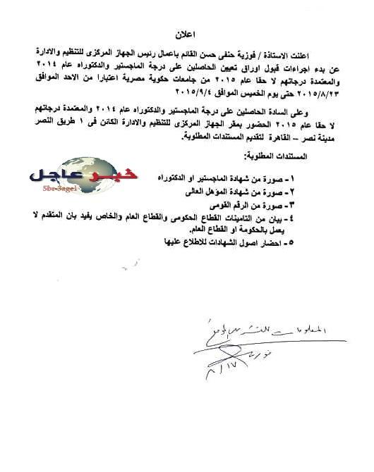 """"""" التنظيم والادارة """" بدء قبول أوراق تعيين الحاصلين على الماجستير والدكتوراه حتى 4 / 9 / 2015"""
