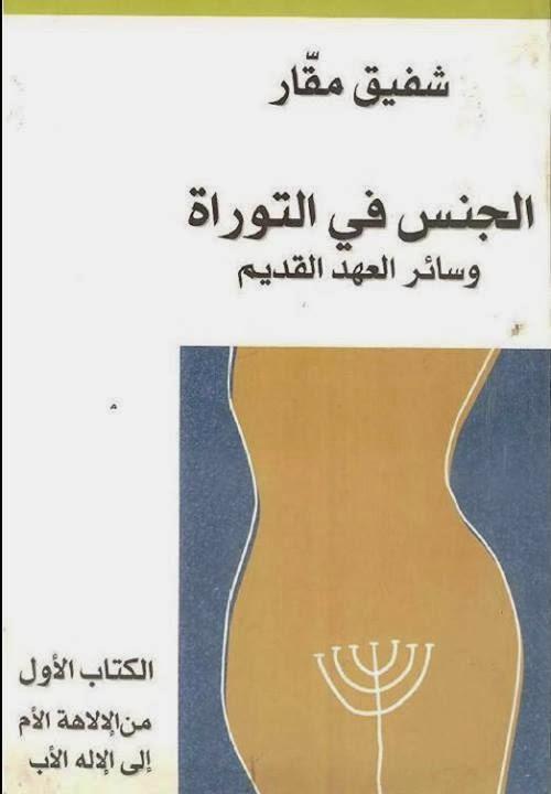 الجنس في التوراة وسائر العهد القديم - شفيق مقّار pdf