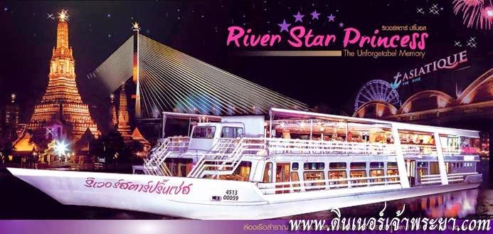 ริเวอร์สตาร์ ปริ๊นเซส ครุยส์ ล่องเรือ ดินเนอร์ แม่น้ำเจ้าพระยา บุฟเฟ่ต์ ดินเนอร์ เจ้าพระยา ราคาถูก