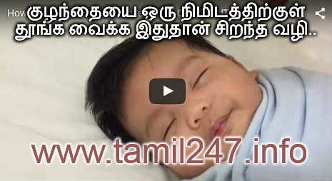 kuzhandhai valarppu murai, making your baby sleep in a minute, simple trick for parents, parenting tips in tamil,kulandhai thookkam,