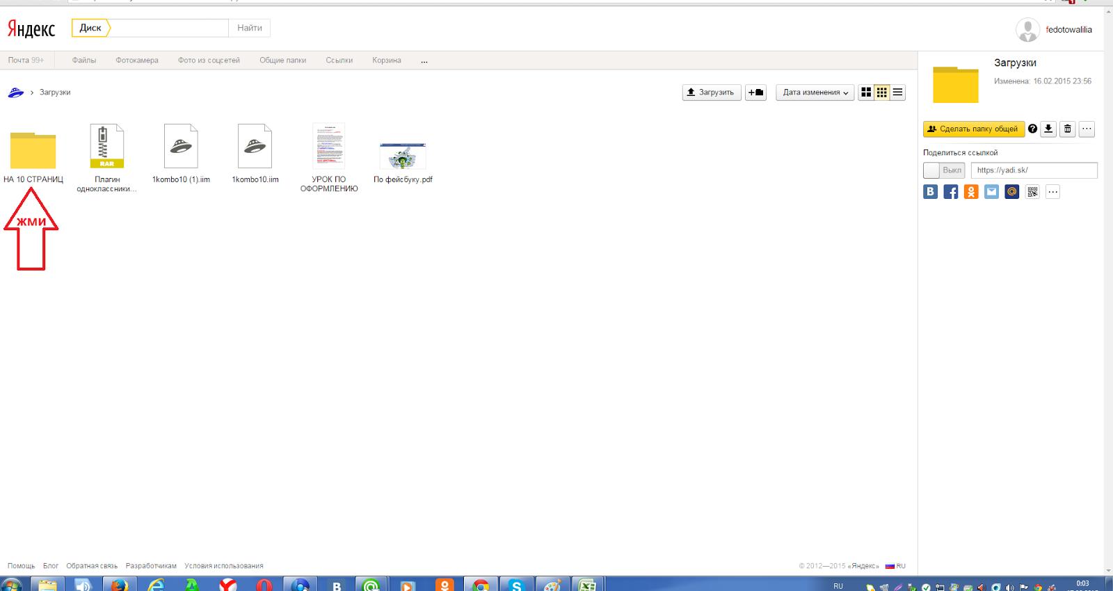 Как сделать ссылку на файл из яндекс  779