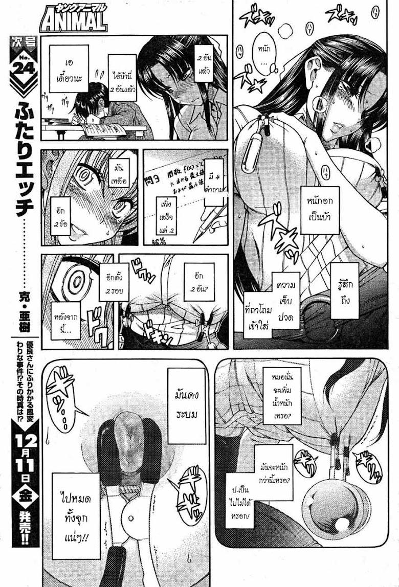 Nana to Kaoru 25 - หน้า 9
