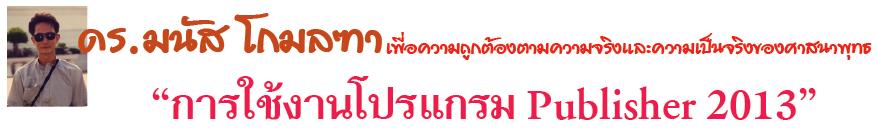 การใช้โปรแกรม Publisher2013