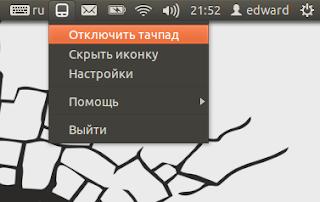 Настройка тачпада (сенсорной панели) в ubuntu