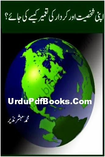 Shakhsiyat Kirdar Ki Tameer
