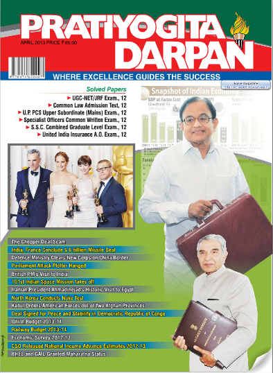 PratiyogitaDarpan+++Powered+by+Pressmart.png