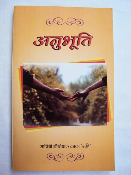 २०११ में प्रकाशित काव्य संग्रह