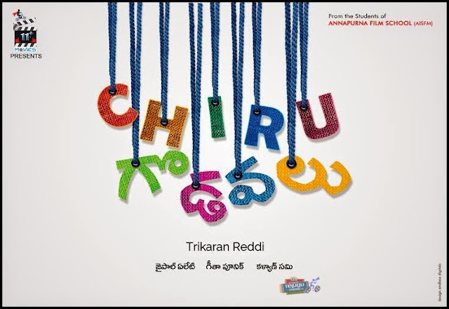 Chirugodavalu Short film
