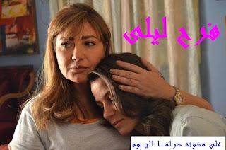 موعد الحلقة الثالثة من مسلسل فرح ليلى للفنانة ليلى علوى رمضان 2013 ، افضل موقع لمتابعت الحلقة 3 من مسلسل فرح ليلى للفنانة ليلى علوى مواعيد مسلسلات شهر رمضان 2013