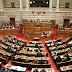 ΠΡΟΚΛΗΣΗ τα βουλευτικά προνόμια