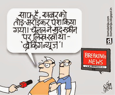 breaking news, Media cartoon, indian news cartoon, news channel cartoon, cartoons on politics, indian political cartoon