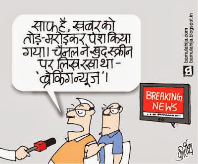 breaking news, Media cartoon, indian news cartoon, news channel cartoon, cartoons on politics, indian political cartoon