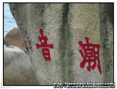 鯉魚門 (Lei Yue Mun)