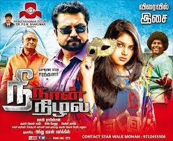 Watch Nee Naan Nizhal (2014) Tamil DVDScr Full Movie
