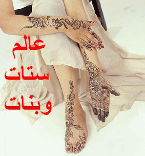 صور رسم حنه http://setatwebanat.blogspot.com/2013/01/blog-post_1517.html