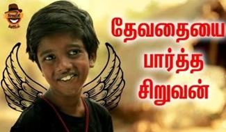 Tamil Short Film   Nithiyaraj   Children's Day Spl   Smile Settai Premiere