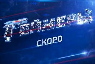 Сериал Геймеры Скоро на СТС