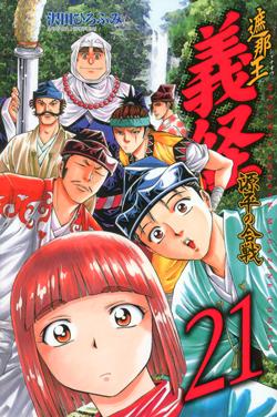 Shana oh Yoshitsune Manga