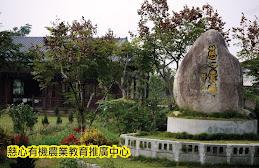 最新必讀 ~ 2011/12/11 福智教育園區心得分享