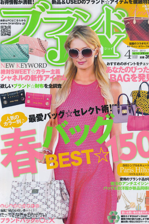 Brand JOY (ブランドJOY) April 2013 Paris Hilton