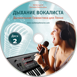 аудиоуроки вокала