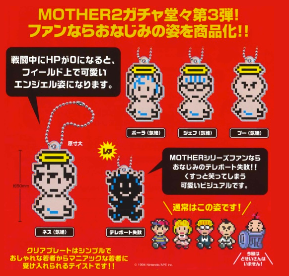 http://www.shopncsx.com/mother2keychain.aspx