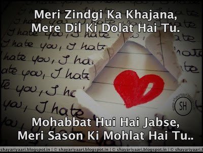 Love shayari Image HD - Shayaris