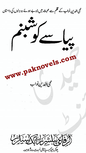 Piasay Ko Shabnam by Mohiuddin Nawab