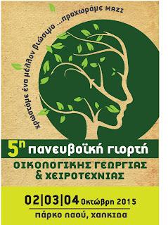 5η Πανευβοϊκή Γιορτή Οικολογικής Γεωργίας και Χειροτεχνίας