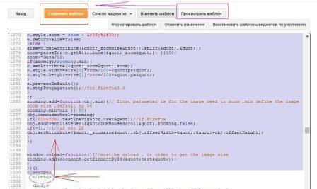 Как вставить код скрипта для прокрутки картинок колесиком мыши в шаблон блога
