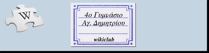 4ο Γυμνάσιο Αγ. Δημητρίου - wikiclub