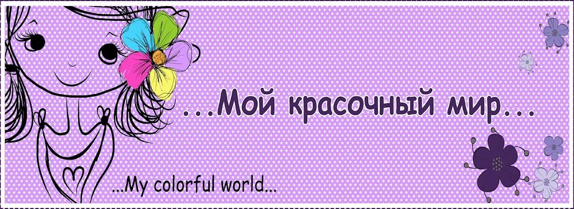 ...Мой красочный мир...