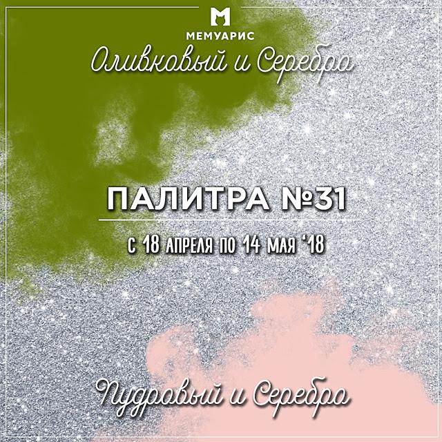 Палитра №31 до 14/05