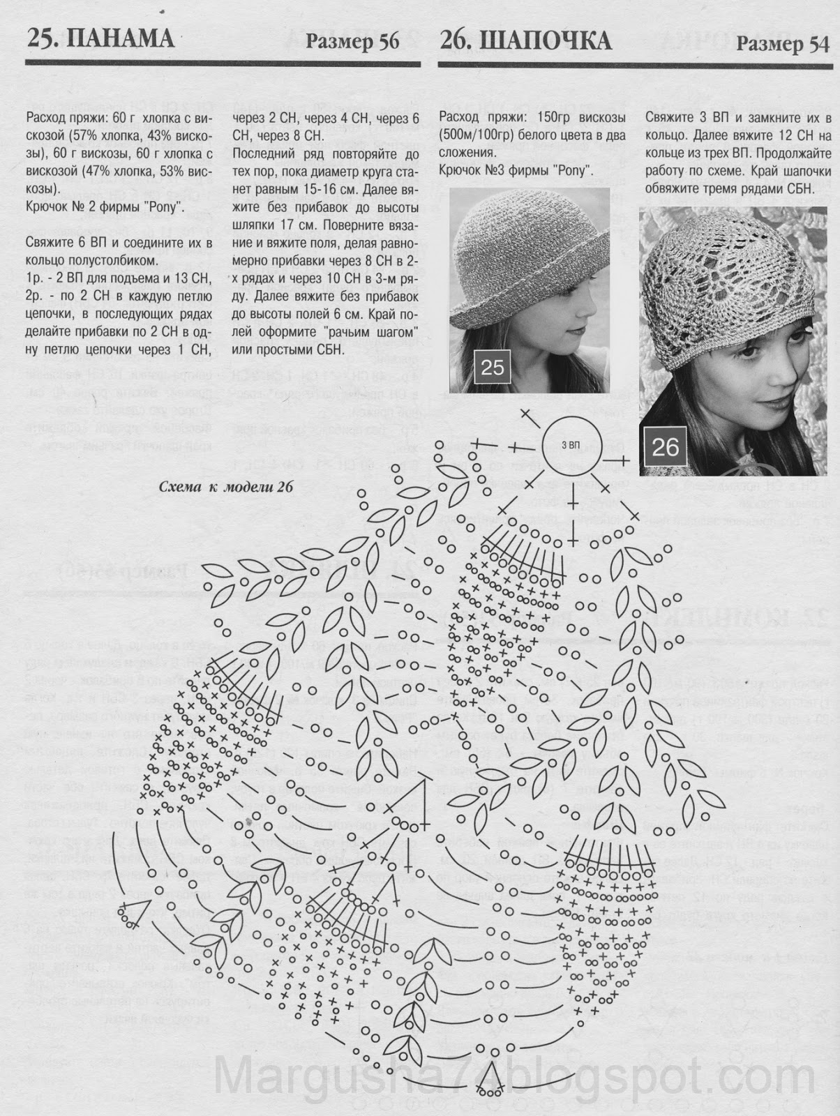 Схема вязания шапочки для девочки крючком на лето 48