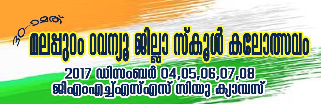 Malappuram District School Kalolsavam 2017