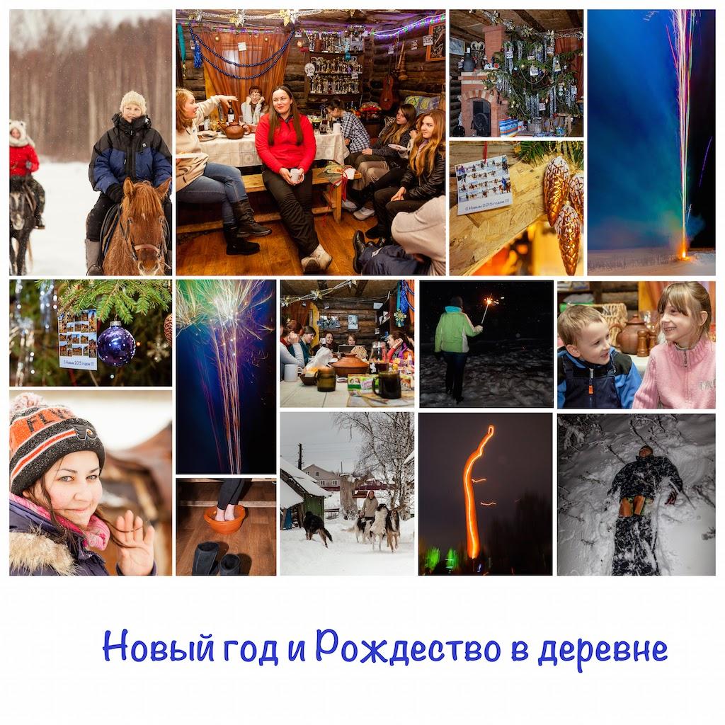 Новый год, Рождество и каникулы в деревне.