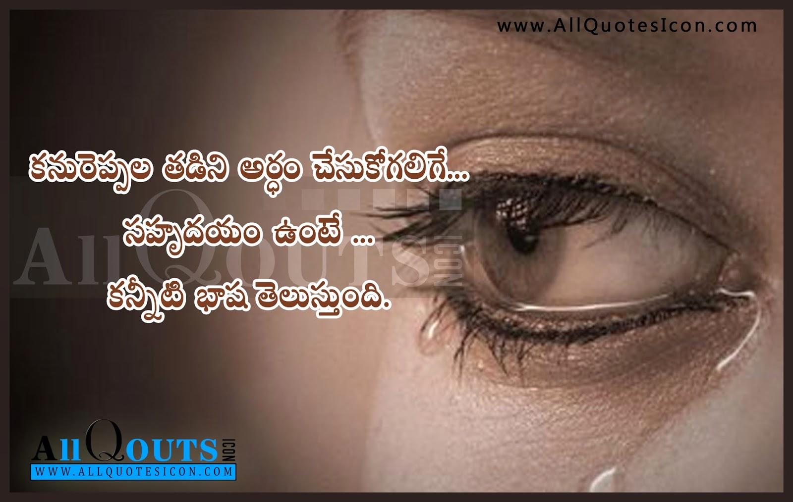Telugu Sad Quotes and Feelings | WWW.ALLQUOTESICON.COM